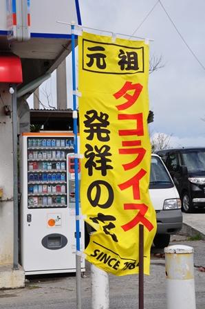沖縄食前半 (9).JPG